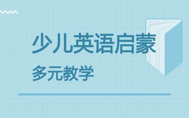 郑州少儿启蒙英语课程