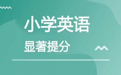 郑州小学英语个性化提升课_郑州小学英语提升课程