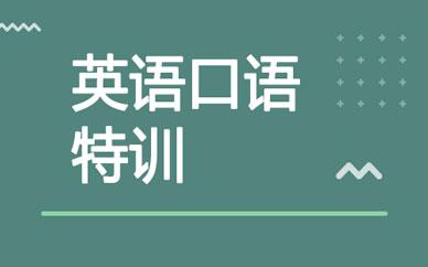 郑州英语口语特训班