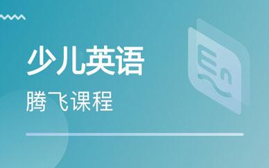 郑州少儿英语培训课程