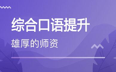郑州英语口语综合课程