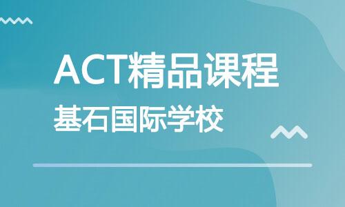 郑州ACT提分精品课程