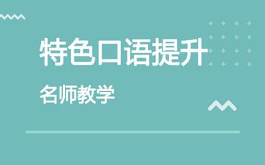 郑州特色英语口语指导课_郑州口语特色学习课程