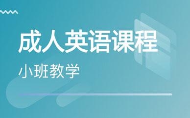 郑州成人英语金牌课程
