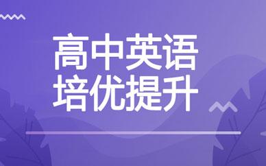 郑州高中培优英语课程