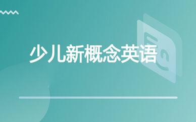 郑州少儿新概念英语经典课程_郑州新概念英语提升课程
