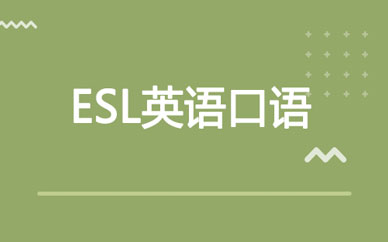 郑州ESL英语口语课