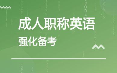 郑州职称英语精品课程