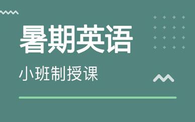 郑州暑期英语提升课堂