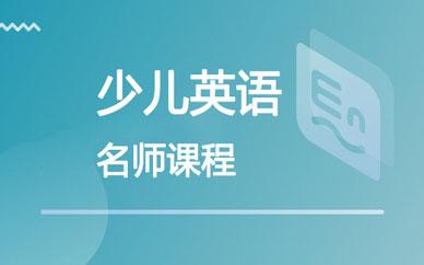 郑州少儿小班英语课程