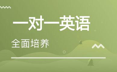 郑州名师一对一英语课程