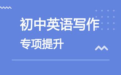 郑州初中英语写作课程