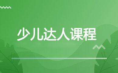 郑州少儿英语达人班