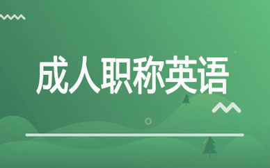 郑州成人英语基础提升课程_郑州成人职业英语提升班