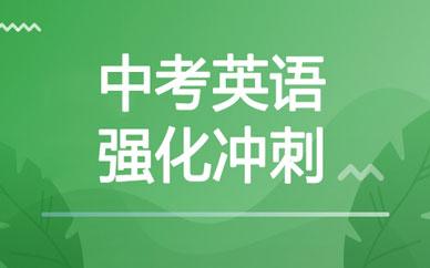 郑州一对一中考英语班