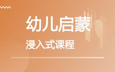 郑州3-6岁幼儿启蒙课程_郑州幼儿英语启蒙精品课