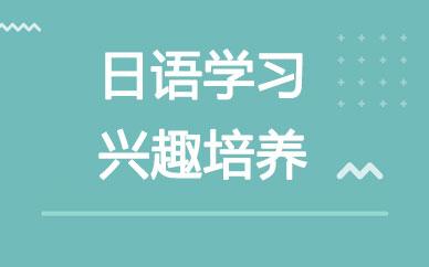 郑州日语兴趣培养课
