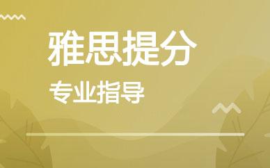 郑州高分雅思训练课程_郑州雅思提分训练课程
