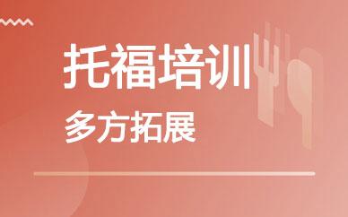 郑州托福学习拓展班