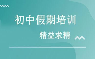 郑州初中英语假期训练班
