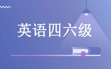郑州四六级英语突破训练_郑州四六级英语阶段强化课