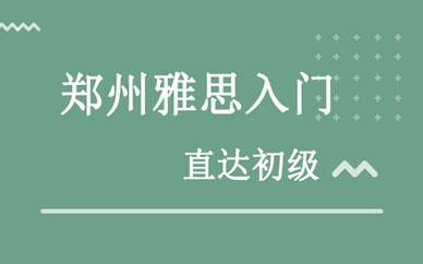 郑州雅思初级直达课_郑州雅思基础学习课程