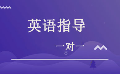郑州一对一英语特色课_郑州名师私教一对一英语