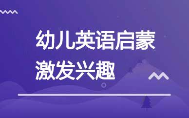 郑州英语幼儿启蒙课程