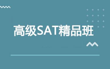 郑州高级SAT精品班