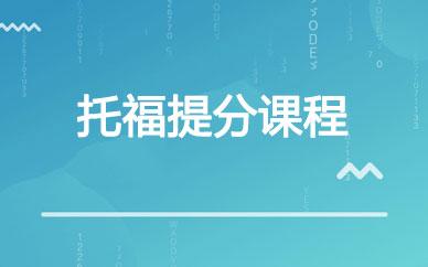 郑州托福提分课程班_郑州托福名师提分课程