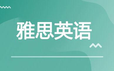 郑州雅思英语黄金班_郑州雅思名师指导课程