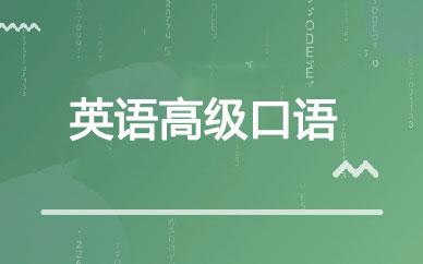 郑州高级英语口语班_郑州口语高级学习课程