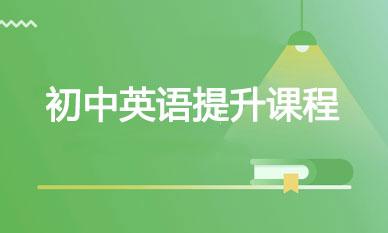 郑州初中英语同步提升课程