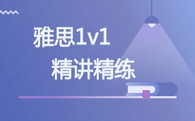 郑州1v1雅思精讲精练班_郑州一对一雅思课程