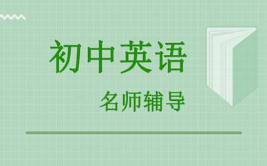 郑州初一英语小班课程
