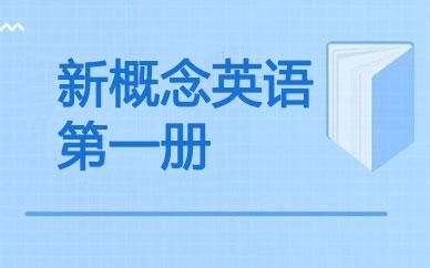 郑州新概念英语基础培养课_郑州新概念英语名师课程
