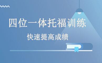 郑州托福全方位培训课