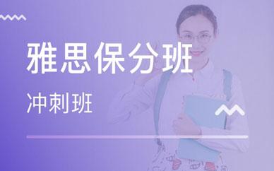 郑州雅思保7分学习班_郑州雅思7分冲刺课程