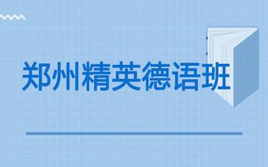 郑州精英德语培训课程