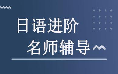 郑州日语中级精英班