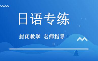 郑州日语封闭冲刺班