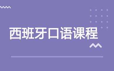 郑州西班牙口语强化课程