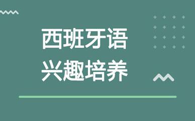 郑州西班牙语兴趣培养课程