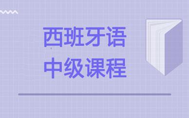 郑州西班牙语精英中级课程