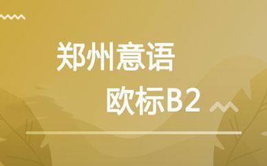 郑州意大利语B2强化班