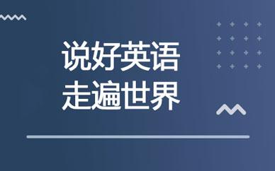 郑州旅游英语特色课程