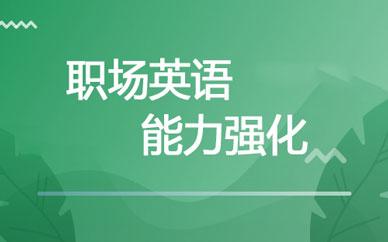 郑州职场英语能力课程