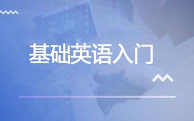 郑州零基础英语入门课程
