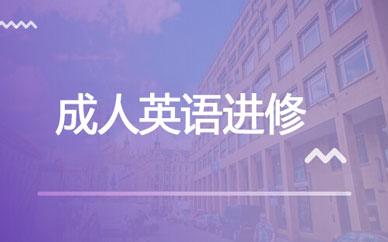 郑州成人英语进修班