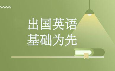 郑州出国英语基础班_郑州出国英语速成班